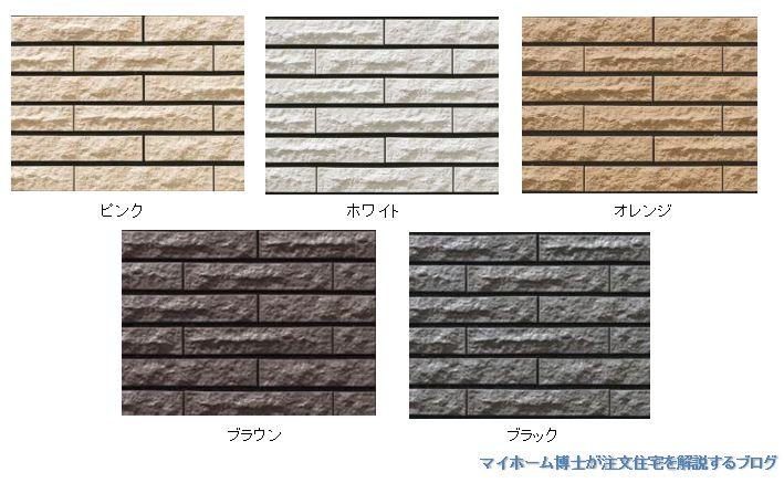 ハイドロテクトタイルのカラー5種