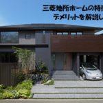 三菱地所ホームのイメージ