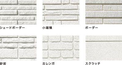 ダインコンクリートの種類
