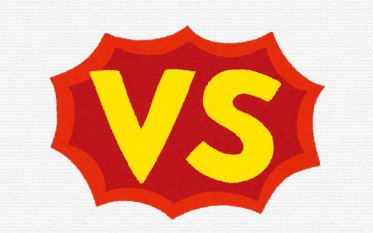 持ち家VS賃貸のイメージ