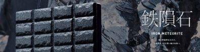 へーベル(鉄隕石)