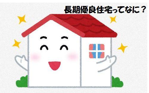 長期優良住宅のイメージ