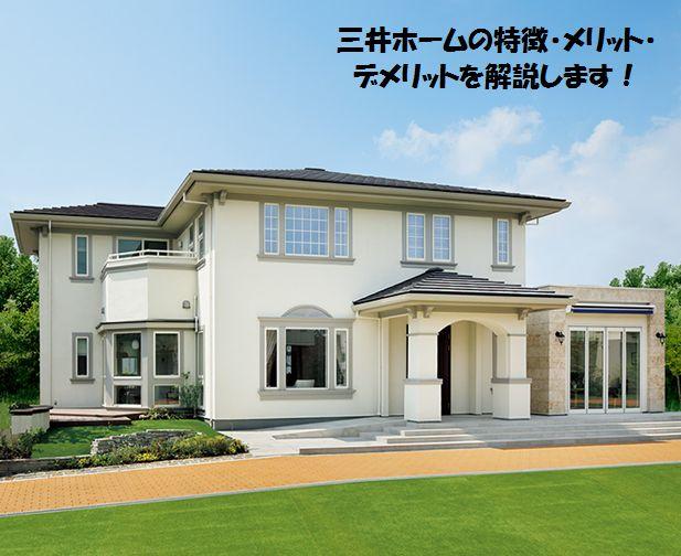 三井ホームのイメージ