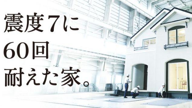 三井ホーム 震度7に60回耐えた家