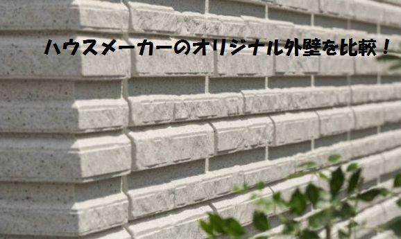 ハウスメーカーの外壁比較
