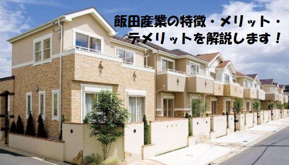飯田産業の特徴・メリット・デメリット