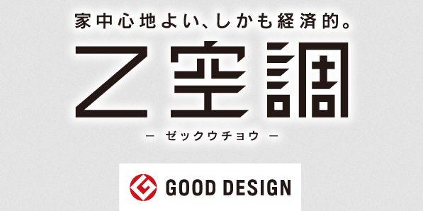 Z空調のイメージ