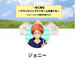 ジョニーさんのブログ イメージ
