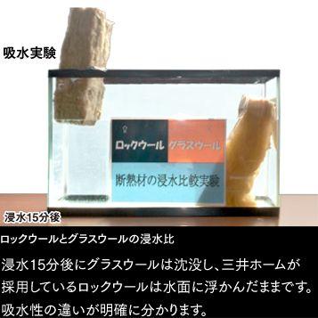 三井ホーム ロックウール 耐水実験