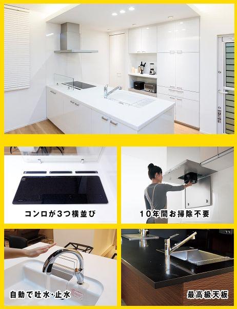 泉北ホーム フル装備の家 キッチン