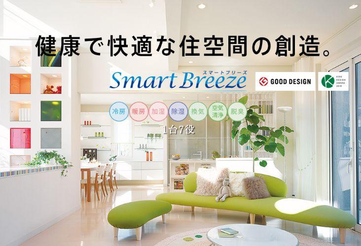 三井ホーム スマートブリーズ