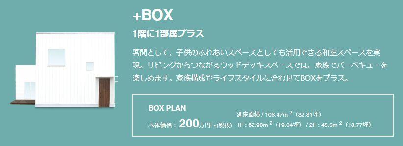 ゼロキューブ +BOX