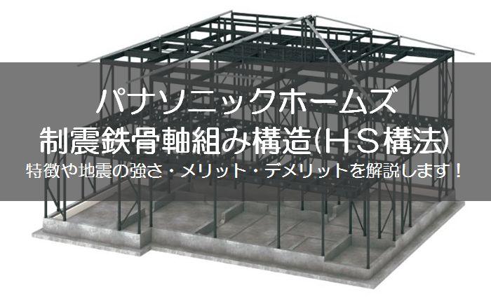 制震鉄骨軸組み構造(HS構法)アイキャッチ