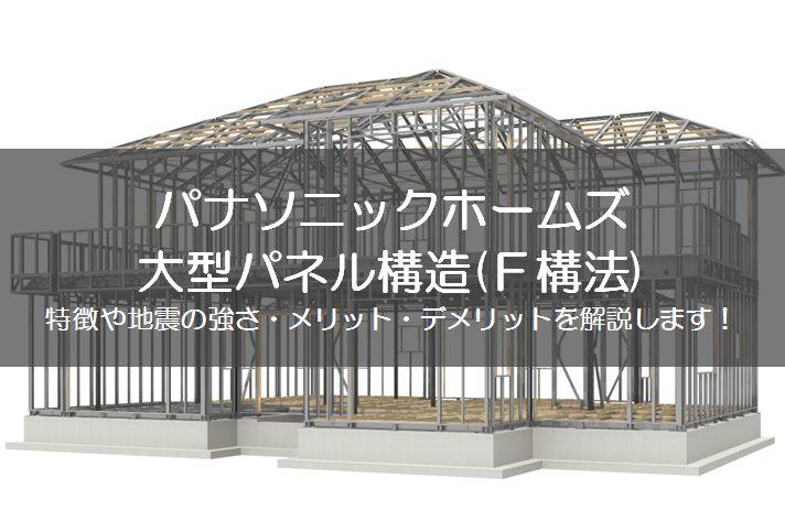 パナソニックホームズ F構法(アイキャッチ)