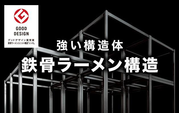 トヨタホーム 鉄骨ラーメン構造