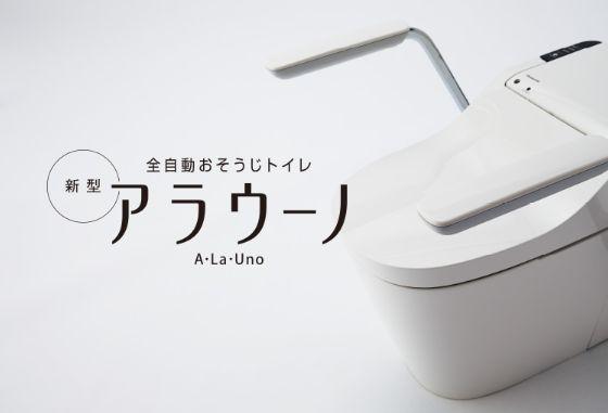 Panasonic アラウーノ