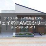 アイフルホームの新商品「フェイボ(FAVO)」