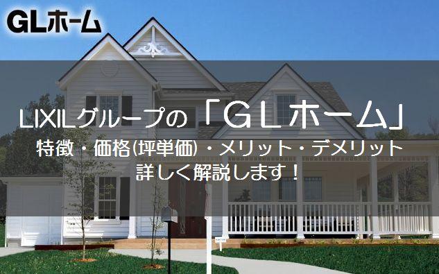 GLホーム アイキャッチ