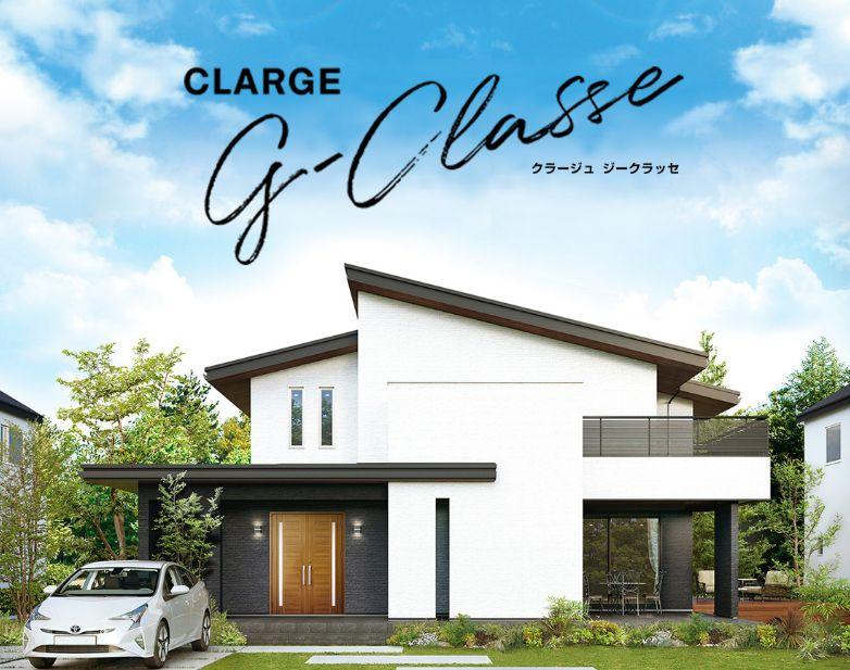 クラージュ・G-Classe(ジークラッセ)