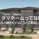 ザ・タマホーム(The Tama Home)