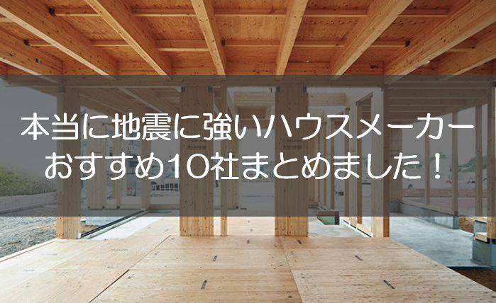 地震に強いハウスメーカー