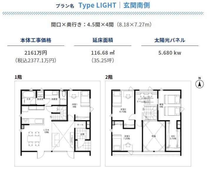 グリーンシードセレクト Type LIGHT|玄関南側