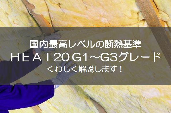 HEAT20 G1~G3について